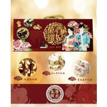 香妃菓饌禮盒*6盒(免運費)