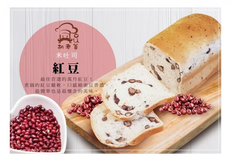 紅豆米土司(無奶油)