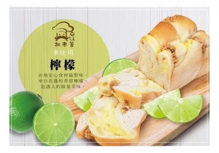 檸檬米土司