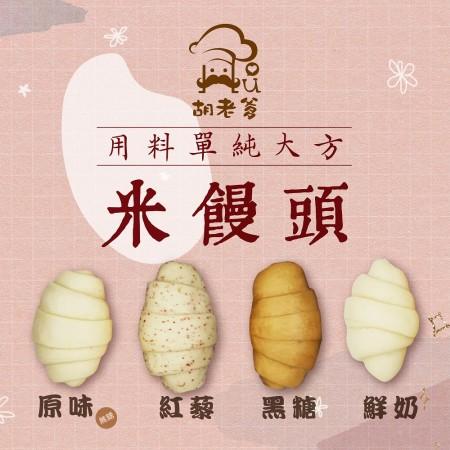 綜合米饅頭(鮮奶*2+紅藜*2+黑糖*2)(6顆送1顆)