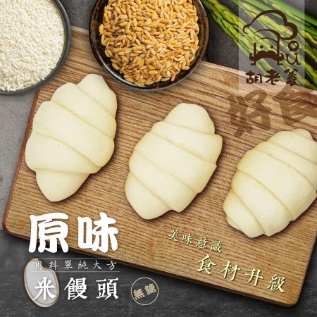 原味米饅頭(無糖)(6入)(6顆送1顆)