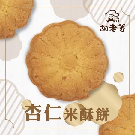 無麩米酥餅(10片/盒)