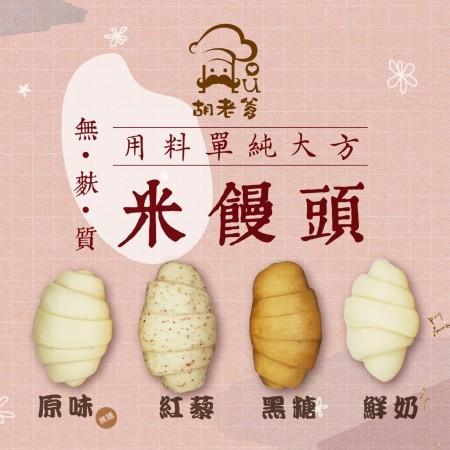 無麩米饅頭-綜合口味(鮮奶*2+紅藜*2+黑糖*2)
