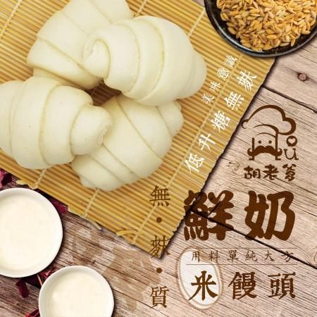 鮮奶米饅頭(6入)-低升糖無麩質(饅頭任口味6袋送1袋紅藜饅頭)