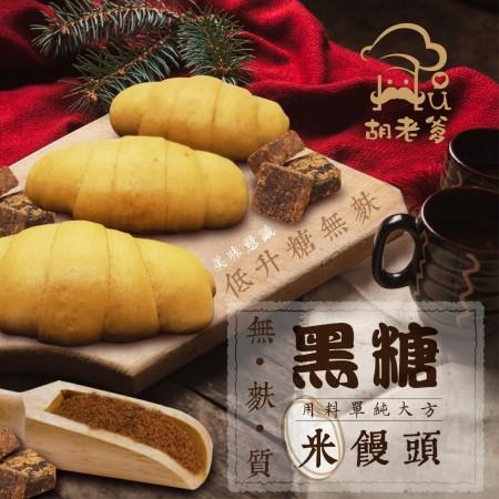 無麩質黑糖米饅頭(6入)(饅頭任口味6袋送1袋紅藜饅頭)
