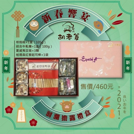 洄瀾擔露禮盒(核桃糕+牛軋糖+紅藜起司棒+夏威夷豆塔)