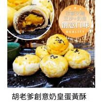 奶皇蛋黃酥禮盒