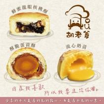 洄瀾臻情禮盒(12入)(流心奶黃+蛋黃酥+蜂蜜龍眼核桃酥)