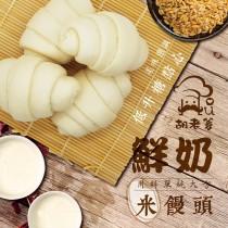 鮮奶米饅頭(6入)(6顆送1顆)