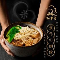 米麵條(4入/盒)