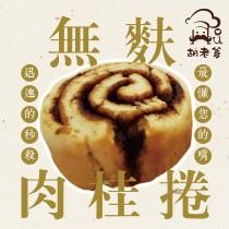 米の肉桂捲(無麩)(蛋奶素)(3入/袋)