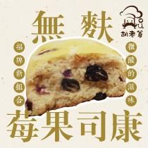 莓果司康(無麩)(蛋奶素)(6入/盒)