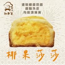 椰果莎莎(10入/盒)(附提袋)(蛋奶素)