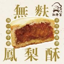 米の鳳梨酥(無麩)(10入/盒)(奶素)