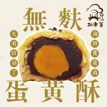米の蛋黃酥(6入/盒)(無麩)(對麩質敏感體質專屬)(蛋奶素)