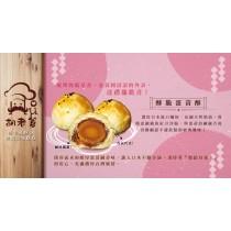 酥脆蛋黃酥精典禮盒(12入/盒)(蛋奶素)