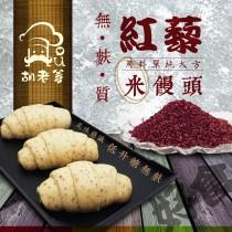 紅藜米饅頭(6入)-低升糖無麩質(饅頭任口味6袋送1袋紅藜饅頭)