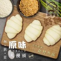 無麩質米饅頭(原味無糖)-6入(饅頭任口味6袋送1袋紅藜饅頭)