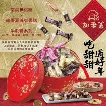 圍爐補嘴孔年糖圓桶禮盒(500g*2袋)