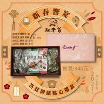 宮廷御膳點心禮盒(核桃糕+夏威夷果糕+琥珀紅藜腰果/核桃)