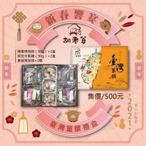 台灣菓饌禮盒乙盒【含運費】【防疫專案~人未到心意到】(核桃糕+牛軋糖+夏威夷豆塔)
