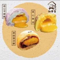 流心綜合禮盒(12入)(流心奶黃+流心芋頭+酥脆蛋黃酥)