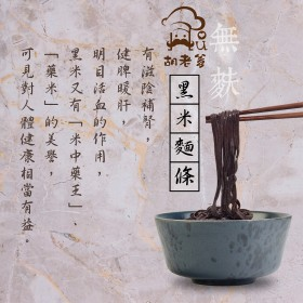 無麩黑米麵條(4入/盒)