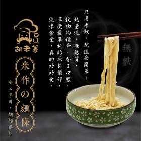 無麩米麵條(4入/盒)