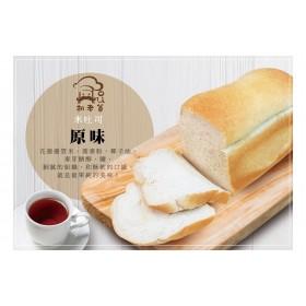 原味米土司(無奶)